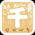 재미있는 천자문 icon