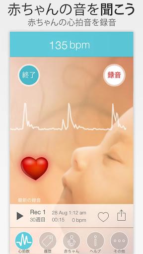 ベイビービート – 赤ちゃんの心拍音モニター