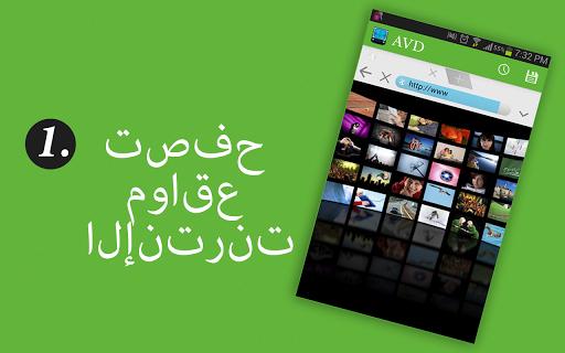 AVD تحميل تنزيل الفيديو فديو screenshot 1