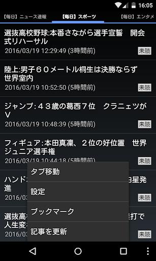 玩免費新聞APP|下載毎日新聞の記事一覧表示 app不用錢|硬是要APP