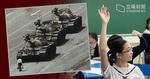初中中史課綱出爐 香港史不獨立成課題 未納入六四事件