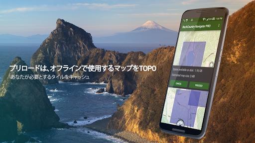 バックカントリー・ナビゲーターのTOPO GPS
