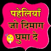 App Paheliyan jo Dimag Ghuma De APK for Windows Phone