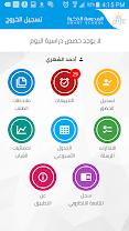 المدرسة الذكية app (apk) free download for Android/PC/Windows screenshot