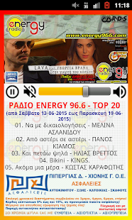 ΡΑΔΙΟ ENERGY 966- screenshot thumbnail