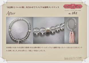 Photo: 「お念珠とルース」を合わせてリメイク&修理・メンテナンス。 ジュエリーリメイク グランベルク作品紹介