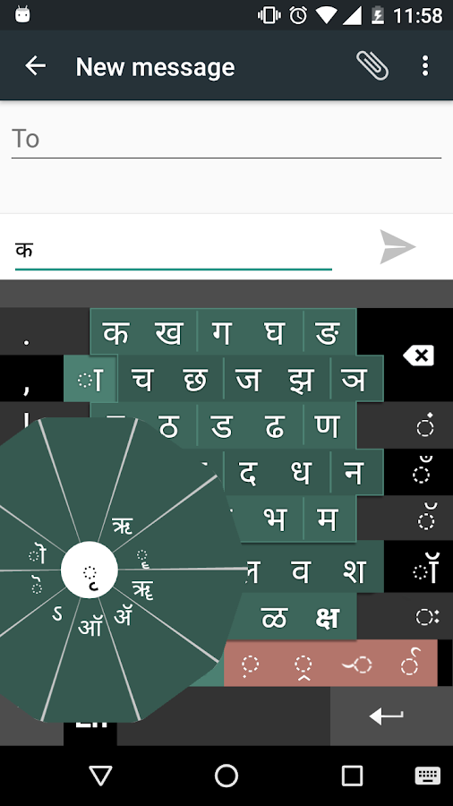 Screenshots of Swarachakra Marathi Keyboard for Android