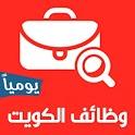 وظائف الكويت يوميا icon
