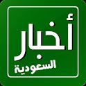 AkhbarSaudiaPro أخبار السعودية icon