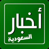 AkhbarSaudiaPro أخبار السعودية