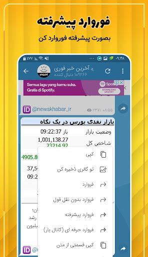واتسگرام | تلگرام طلایی فارس | ضد فیلتر بدون تبلیغ  screenshots 4