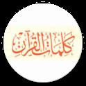 كلمات القرآن - تفسير وبيان icon
