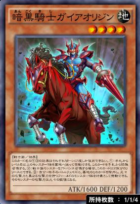暗黒騎士ガイアオリジン
