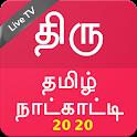 Thiru Tamil Calendar 2021,  Rasi Palan, Live TV icon
