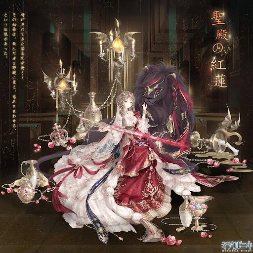 聖殿の紅蓮