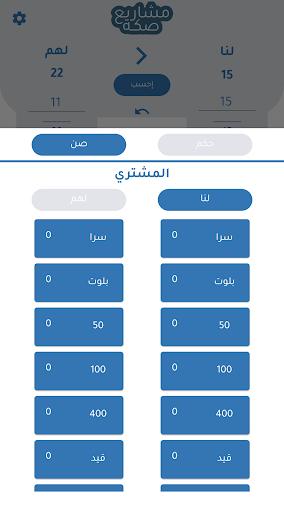 صكة مشاريع - حاسبة بلوت 1.2.2 screenshots 2