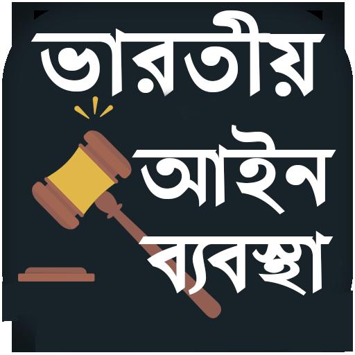 ভারতীয় আইন কানুন - Indian Law In Bangla
