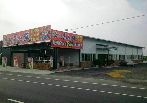 陳記甕缸雞屏東旗艦店