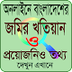 Download জমির খতিয়ান দেখুন এখানে অনলাইনে খতিয়ান Khotiyan For PC Windows and Mac