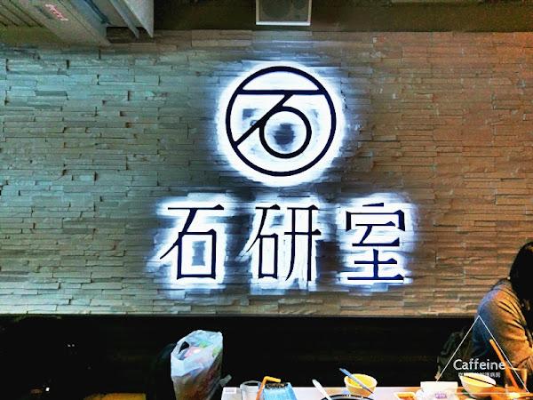 狼吞虎嚥呷舅霸 絕美文青火鍋之台北車站附近終於也有適合上班族吃的火鍋啦! 快來石研室報到!