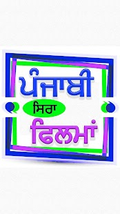 Punjabi movies punjabi films android apps on google play punjabi movies punjabi films screenshot thumbnail malvernweather Choice Image