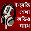 Learn English with Bangla Free: Bengali to English APK