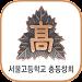 서울고등학교 총동창회(각 회수별 포함) Icon