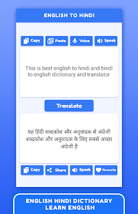 English Hindi Dictionary Learn English On Windows Pc Download Free 1 10 Impulses Englishhindi Dictionary