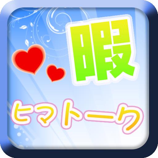 暇つぶしのアプリ【ひまチャット&ひまトーク】 生活 App LOGO-硬是要APP