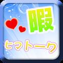 暇つぶしのアプリ【ひまチャット&ひまトーク】 icon