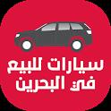 سيارات للبيع في البحرين icon