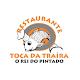 Download Toca da Traíra For PC Windows and Mac