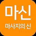 마신 - 마사지 최대80%할인 어플, 태국마사지, 타이마사지, 중국마사지, 커플마사지 icon