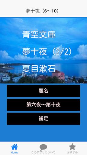 青空文庫 夢十夜 6〜10 夏目漱石
