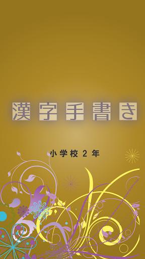 手書き2年生の漢字クイズ