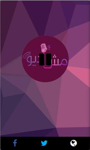 Mesh Radio.
