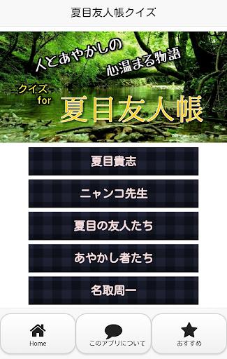 クイズfor夏目友人帳 ニャンコ先生と夏目の物語