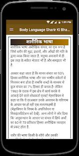 Body Language Sharir Ki Bhasha - náhled