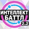 altergames.intellect_battle