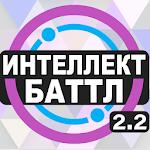 Интеллект-баттл icon