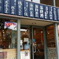 魚王料理海鮮餐廳