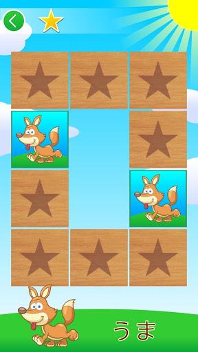 免費下載益智APP|子供のための動物メモリーゲーム app開箱文|APP開箱王