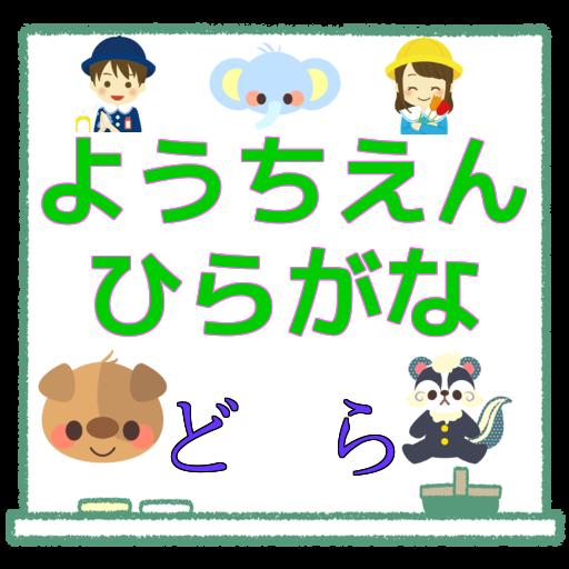 幼稚園 ひらがな for ドラえもん クイズ お子様用 無料 教育 App LOGO-硬是要APP
