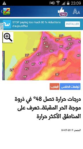 Morocco Weather 10.0.41 screenshots 6