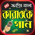 গানের মিউজিক কারাওকে গান - Karaoke Songs Bangla icon