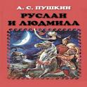 Руслан и Людмила    А.С.Пушкин icon