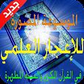 الموسوعة المصورة للإعجازالعلمي icon