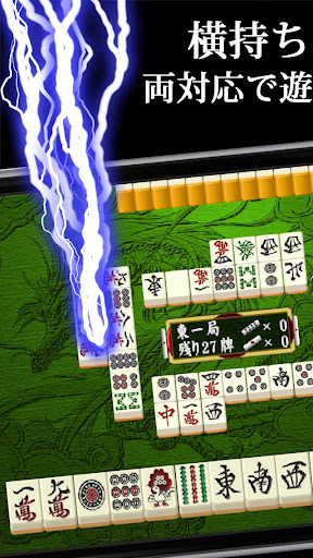 麻雀 昇龍神 -無料で遊べるサクサク麻雀