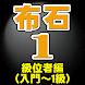 囲碁の先生 布石問題1 級位者編(入門~1級)