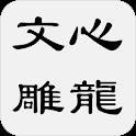 文心雕龍 icon